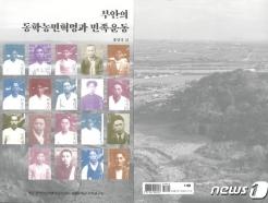 부안군 '부안의 동학농민혁명과 민족운동' 책자 발간