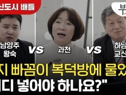남양주 왕숙 vs 과천 vs 하남 교산…빠꼼이 부동산에 물었다[부릿지]