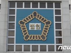 초등 사회교과서 213곳 무단 수정…교육부 공무원 징역형