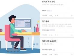 """IT업계 이젠 '대육천 시대'…""""네카라는 벼락거지?"""""""