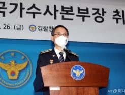 남구준 경찰청 초대 국가수사본부장 취임식