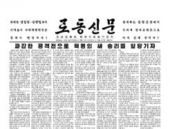 [데일리 북한] 경제 발전으로 '혁명의 새 승리' 추구하는 북한