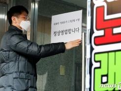 대전·충남 1.5단계 2주 연장에 '좀더 인내' VS '풀어달라'