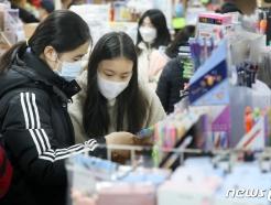 [사진] 등교 수업 앞둔 학생들 '학용품 고르기'