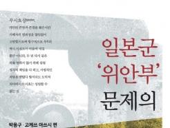 """""""일본군 위안부 문제에는 시효가 없다"""" 한국·일본에서 동시 출간"""
