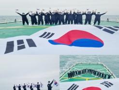 [사진] 목포해경 '태극기 퍼포먼스'
