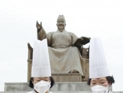 [사진] 김치 퍼포먼스 준비하는 한중문화시민연대
