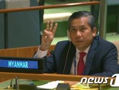 미얀마 군부, UN·각국 대사관에 '불법 단체' 연락말라 '경고'
