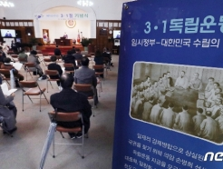 [사진] 제102주년 3.1절 기념식 개최한 천도교