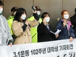 [사진] 3·1운동 102주년, 日 대사관 앞 외침
