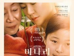 [골든글로브] 윤여정 '미나리', 외국어영화상 수상
