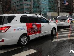 [사진] 文정부 규탄 현수막 붙인 차량