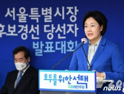 민주당의 선택은 '박영선'…진짜 레이스 시작됐다