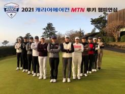 """""""2021 KLPGA 신인왕은 나야나""""…캐리어에어컨·MTN 루키 챔피언십 개최"""
