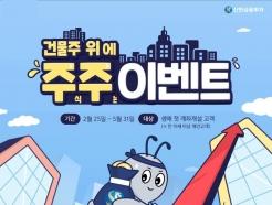신한금융투자, 신규고객 대상 '주주 이벤트'