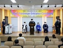 중원대, 2021학년도 온라인 입학식·OT 운영