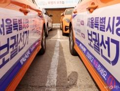 투표 홍보 래핑된 택시