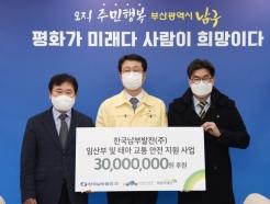 한국남부발전 임산부 전용 안전벨트 지원