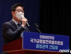 양승조 지사, 민주당 충청권역 간담회 참석…현안사업 지원 요청
