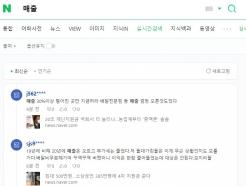 네이버, SNS·댓글 반응 보여주는 '실시간검색' 18일 종료