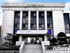 김포시의회, 코로나19 대응 위해 국외여비 전액 삭감