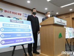 """""""TK행정통합은 어떻게?""""…대구경북행정통합 권역별 토론회"""