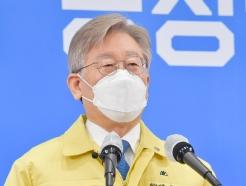 """이재명, LH 땅투기 의혹애 """"3기신도시와 GH·유관부서 전면 자체조사"""""""