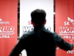 [사진] 월드 챔피언십 2021 제패를 위해