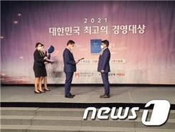 대전 향토기업 <strong>알루코</strong>, 대한민국 최고의 경영대상 수상