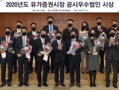 CJ CGV·카카오 등 11개사, 코스피 공시우수법인 선정
