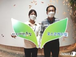 <strong>포스코케미칼</strong>, 디딤씨앗통장 후원…연간 6000만원 지원