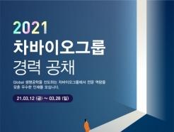 차바이오그룹, 경력 공채 실시…서류 28일까지