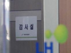 LH 전 전북본부장 투신…'투기 의혹' 직원 4명 나온 근무지