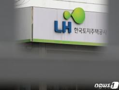 """'투신' LH 본부장 유서엔 """"책임자로서 책임 통감"""""""