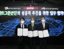 한국산기대, 스마트그린산단 추진 MOU 체결