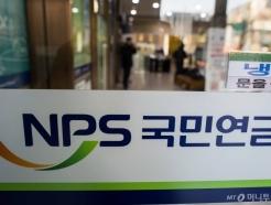 국민연금, 정동채 효성 감사위원 재임안 '반대'