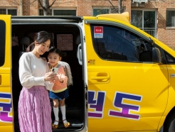 <strong>에스원</strong>, 어린이 통학차량 사고 막는다…차량 관제 확대
