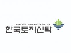 <strong>한국</strong>토지<strong>신탁</strong>, 정기주총서 최윤성 대표 재선임
