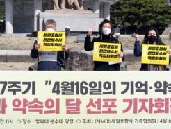 세월호참사가족협의회 '기억과 약속의 달' 선포 기자회견