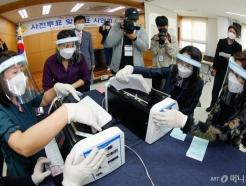 서울시선관위, 사전투표 및 개표 시연