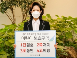 이어룡 대신금융 회장 '어린이 보호구역' 챌린지 동참