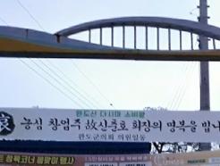 완도에 '신춘호 <strong>농심</strong>회장' 애도 현수막 걸린 이유는?