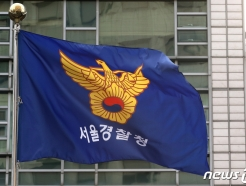 서울경찰청, '땅 투기' 수사착수…공무원·공공기관 임직원 포함