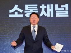 연설 대신 '들었다'…경청으로 시작한 '재계 대표' 최태원