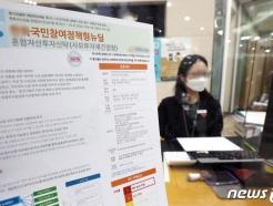 '원금 보장' 뉴딜펀드 판매 첫 날, 증권사 곳곳서 '완판'