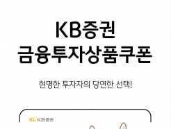 """""""10% 할인"""" <strong>KB</strong>증권 온라인 주식 쿠폰 인기"""