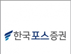 <strong>한국</strong>포스증권, 에셋원 공모주펀드 판매 재개