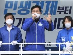 """울산대공원 찾은 송영길 """"재선거 하게 돼 정말 죄송하다"""""""