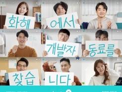 초봉 5000만원·스톡옵션 1억…스타트업도 개발자 영입 출혈경쟁