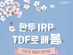 <strong>한국</strong>투자증권 'IRP, TDF로 해 봄' 이벤트 진행